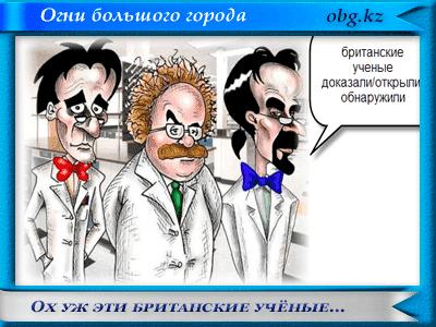 Британские учёные