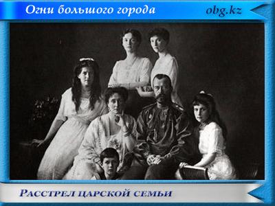 rasstrel zarskoy semyi - Крепость Осовец - атака мертвецов