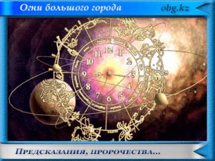 Предсказания, пророчества