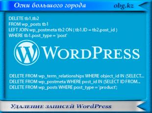 Удаление записей WordPress