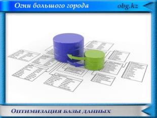 Оптимизация базы данных WordPress
