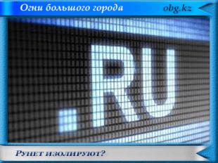 Рунет изолируют