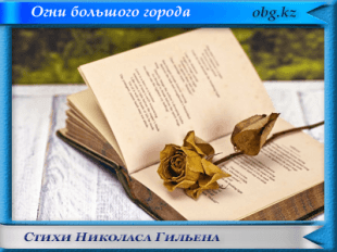 Стихи Николаса Гильена