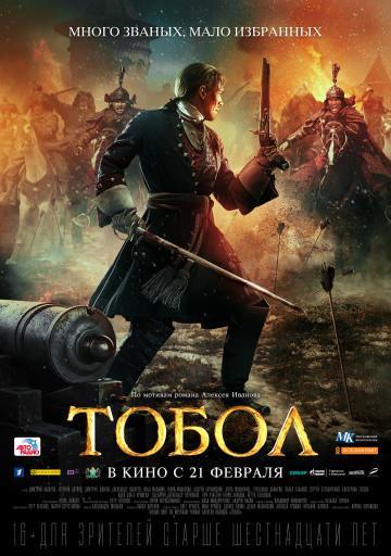 tobol - Кинозал блога - смотрим исторические фильмы