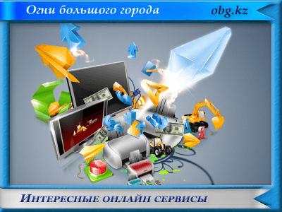 online service - Блог вернулся на казахстанский хостинг