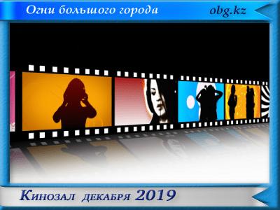Кинозал декабря 2019