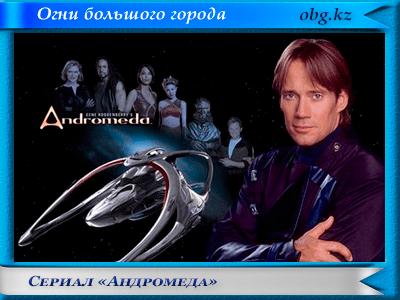 andromeda 400x300 - Интересные фильмы и сериалы