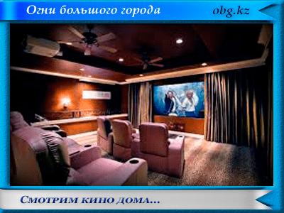 kino doma 400x300 - Кинозал блога - смотрим исторические фильмы
