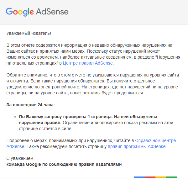 Google AdSense, оскорбительный контент