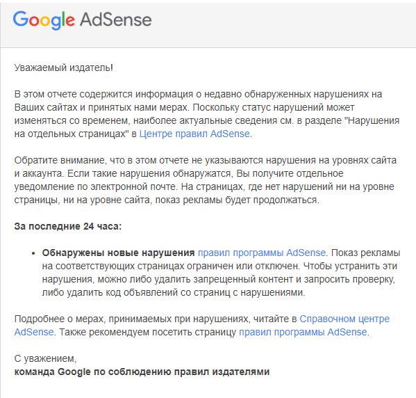 Оскорбительный контент и Google AdSense
