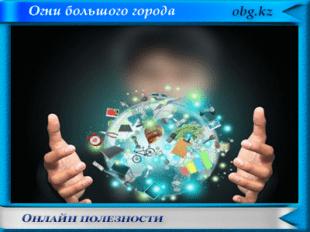 Онлайн полезности