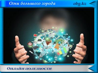 online polesnosti 400x300 - Как по клику на кнопке открыть страницу в новой вкладке