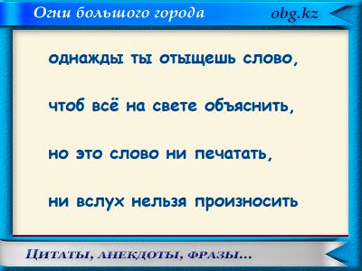 citaty anekdoty 400x300 - Перлы, приколы, фразы...