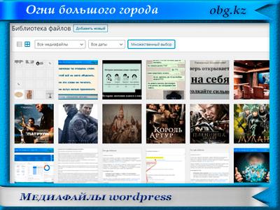 Медиафайлы wordpress