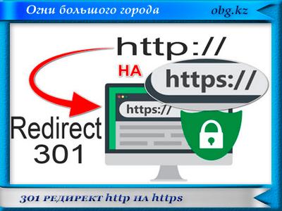 301 redirect 400x300 - Удаление записей WordPress