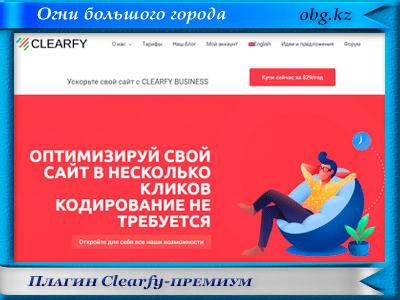 clearfy pro 400x300 - Wordpress изображения. Как избавиться от лишних...