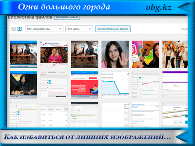 WordPress изображения. Как избавиться от лишних…