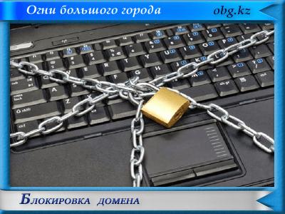 Блокировка домена