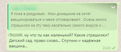 Covid-19, вакцинация, Спутник V
