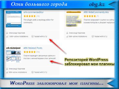 Репозиторий WordPress заблокировал мои плагины